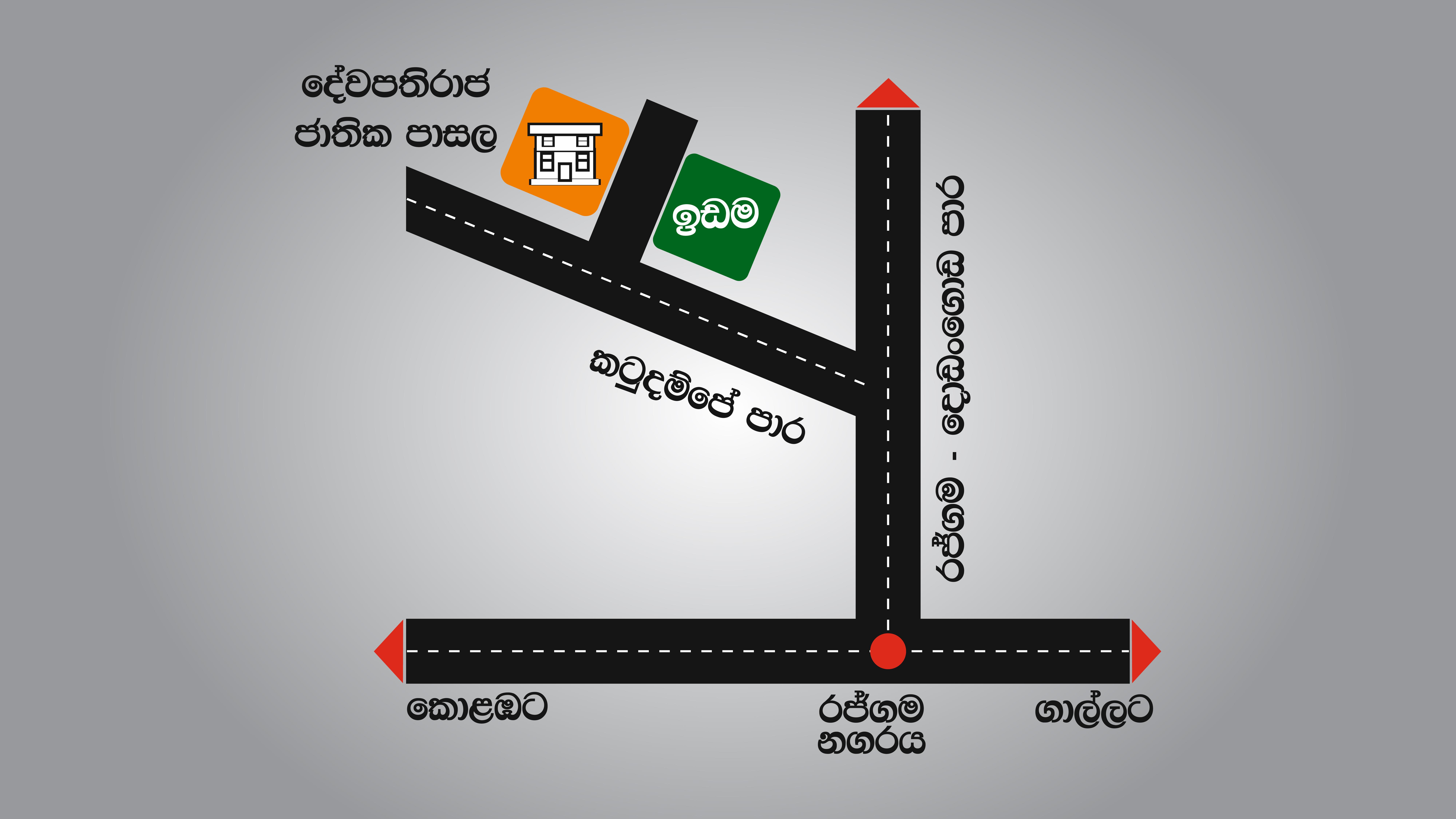 Rathgama – Green Valley ||